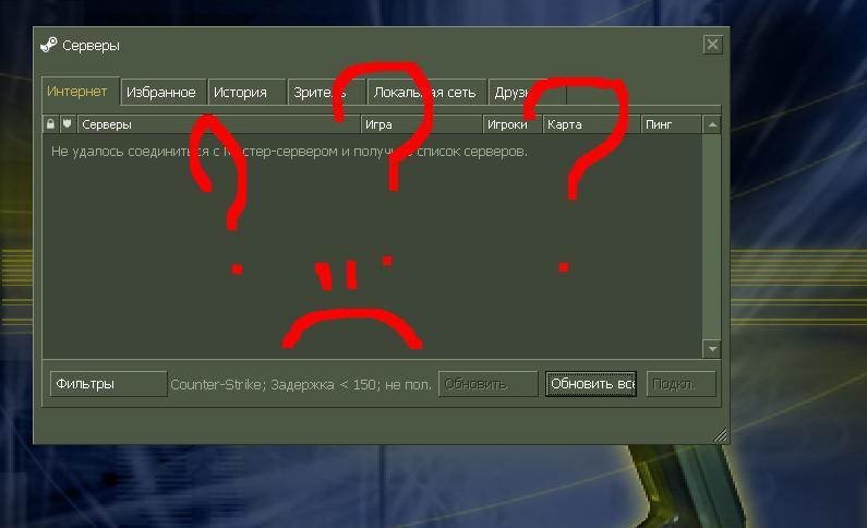 сервера не кс: